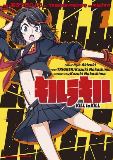Manga Kill la Kill Τόμος 1 (English)