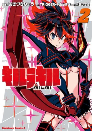 Manga Kill la Kill Τόμος 2 (English)