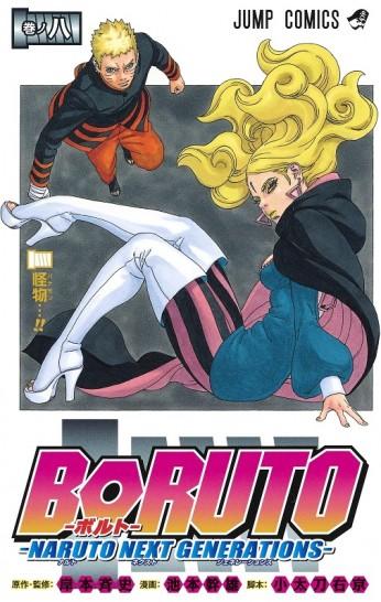 Manga Boruto Τόμος 8 (English)