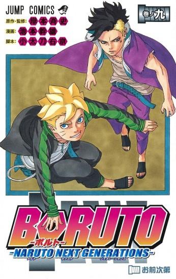Manga Boruto Τόμος 9 (English)