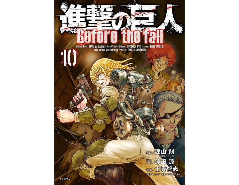 Manga Attack On Titan Before the Fall Τόμος 10 (English)