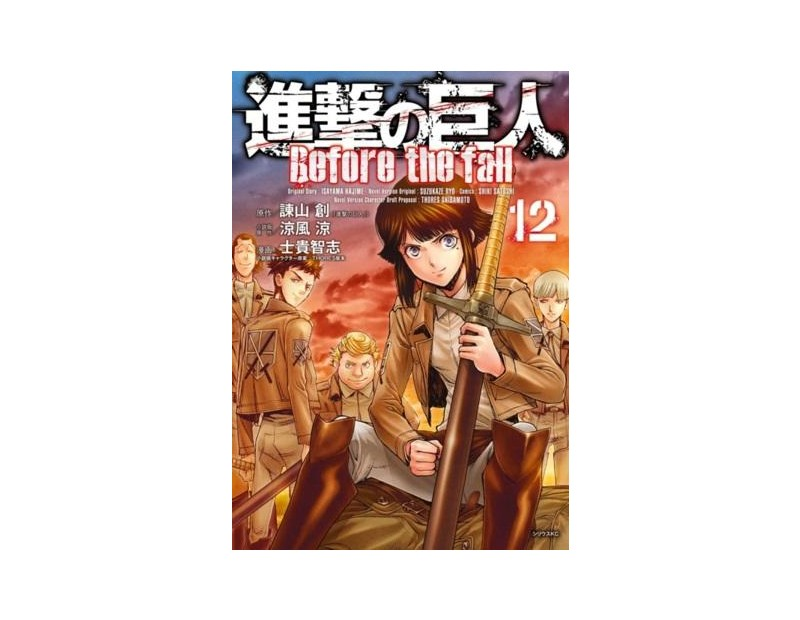 Manga Attack On Titan Before the Fall Τόμος 12 (English)