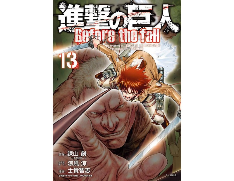Manga Attack On Titan Before the Fall Τόμος 13 (English)