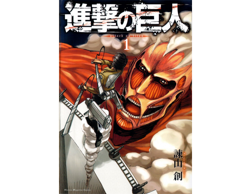 Manga Attack On Titan Τόμος 01 (English)