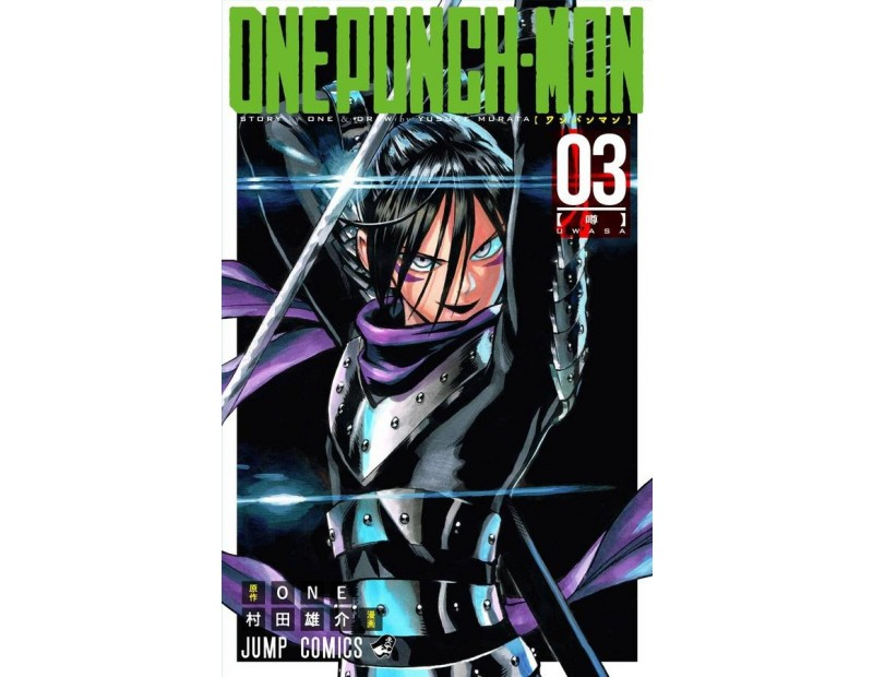 Manga One-Punch Man Τόμος 3 (English)