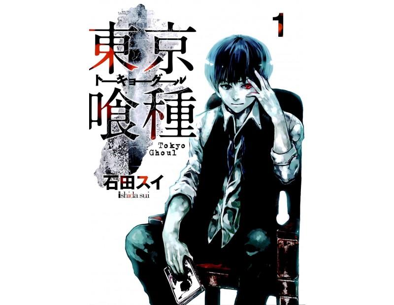 Manga Tokyo Ghoul Τόμος 01 (English)