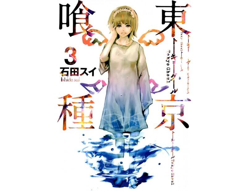 Manga Tokyo Ghoul Τόμος 03 (English)