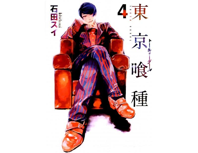 Manga Tokyo Ghoul Τόμος 04 (English)