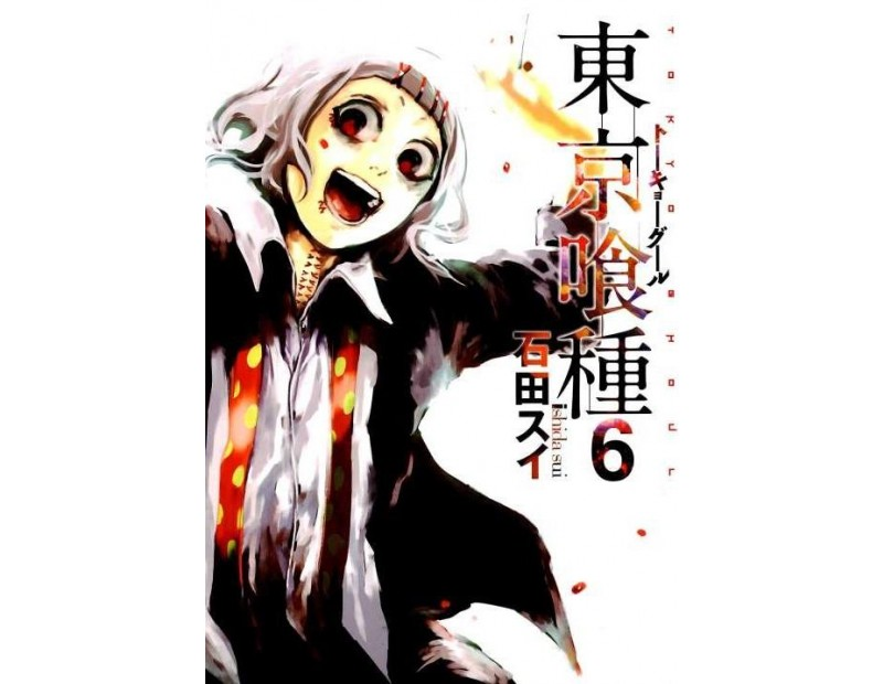 Manga Tokyo Ghoul Τόμος 06 (English)