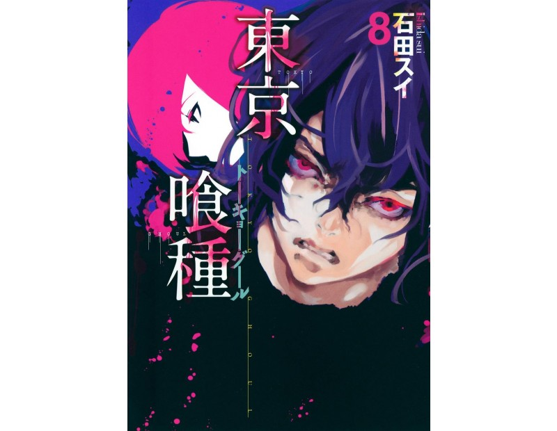 Manga Tokyo Ghoul Τόμος 08 (English)