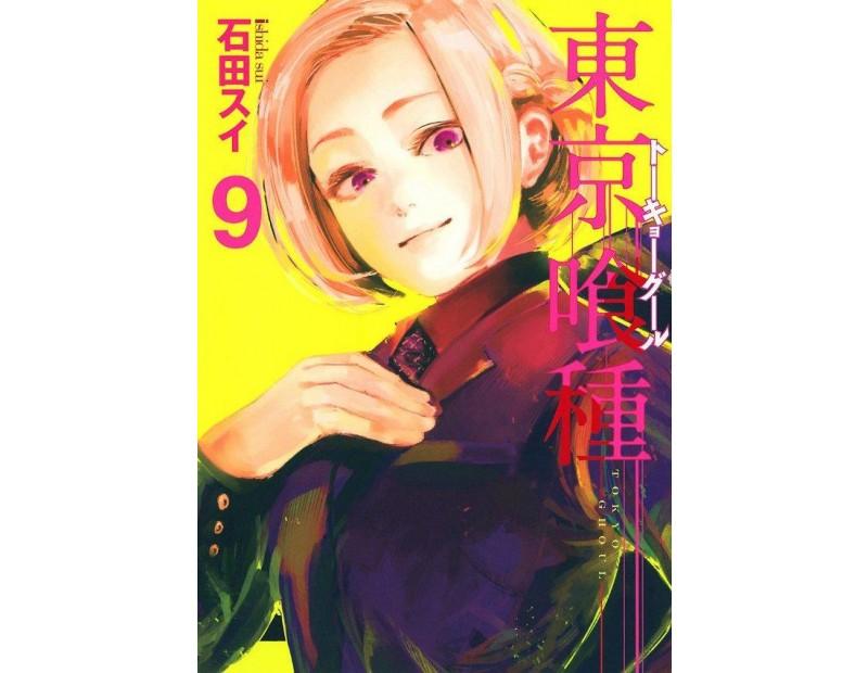 Manga Tokyo Ghoul Τόμος 09 (English)