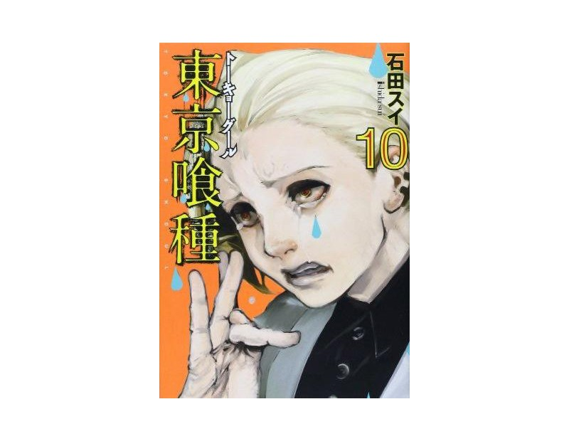 Manga Tokyo Ghoul Τόμος 10 (English)