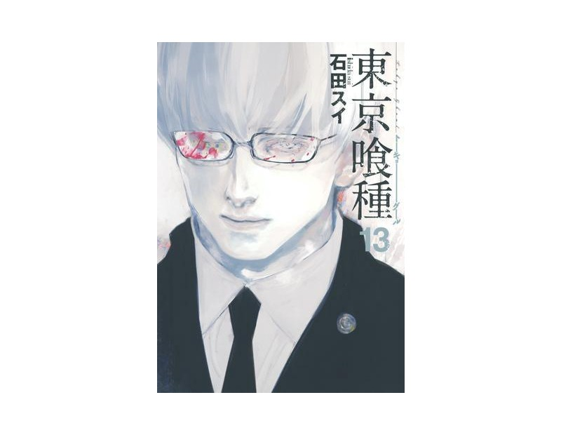 Manga Tokyo Ghoul Τόμος 13 (English)