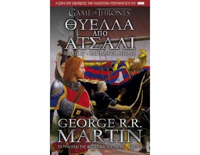 A Storm of Swords (Βιβλίο 3, Α μέρος)