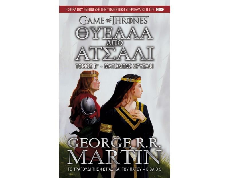 A Storm of Swords (Βιβλίο 3, Β μέρος)