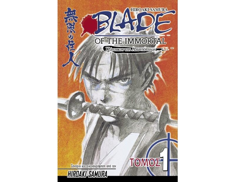 Manga Blade of the Immortal Τόμος 01