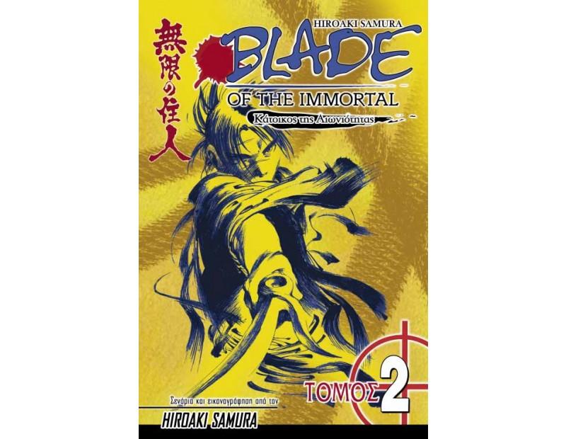 Manga Blade of the Immortal Τόμος 02