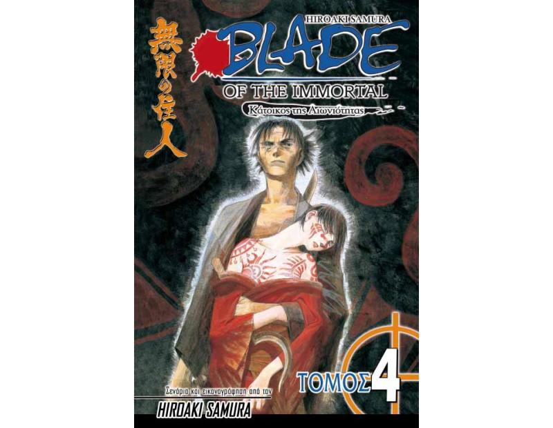 Manga Blade of the Immortal Τόμος 04