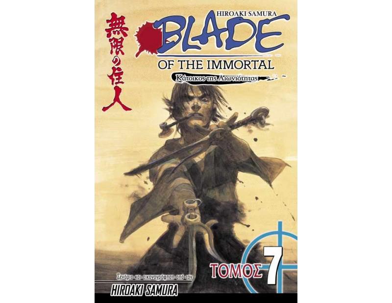 Manga Blade of the Immortal Τόμος 07