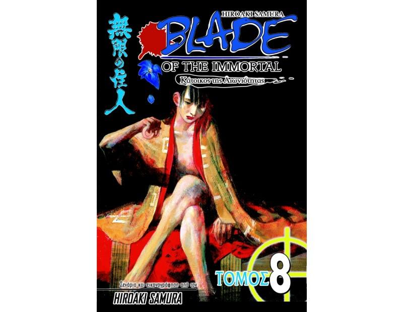 Manga Blade of the Immortal Τόμος 08