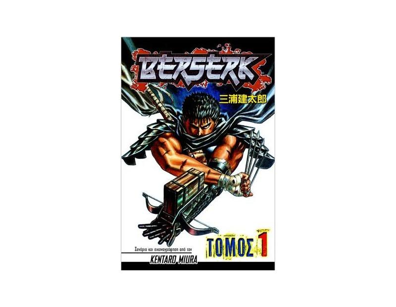Manga Berserk Τόμος 01