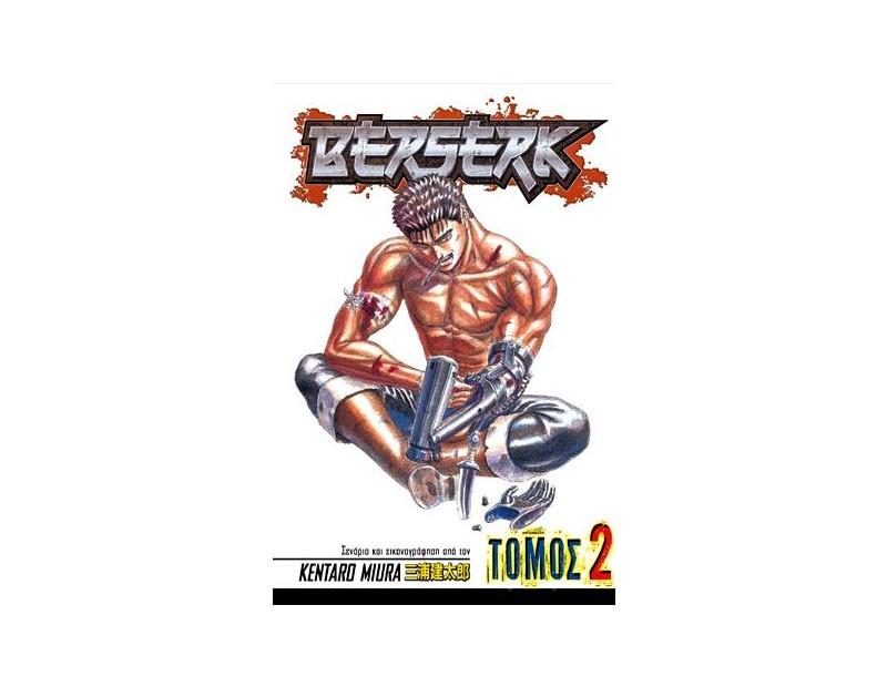 Manga Berserk Τόμος 02