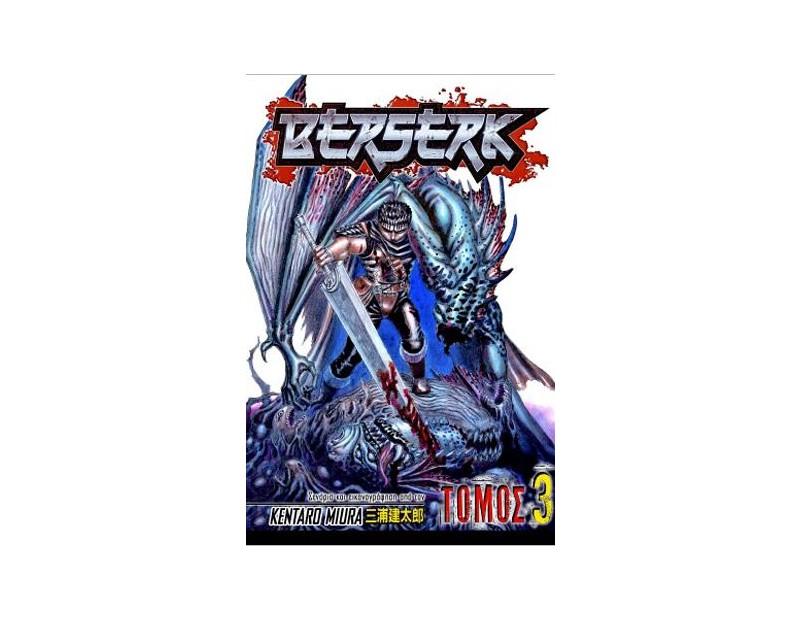 Manga Berserk Τόμος 03