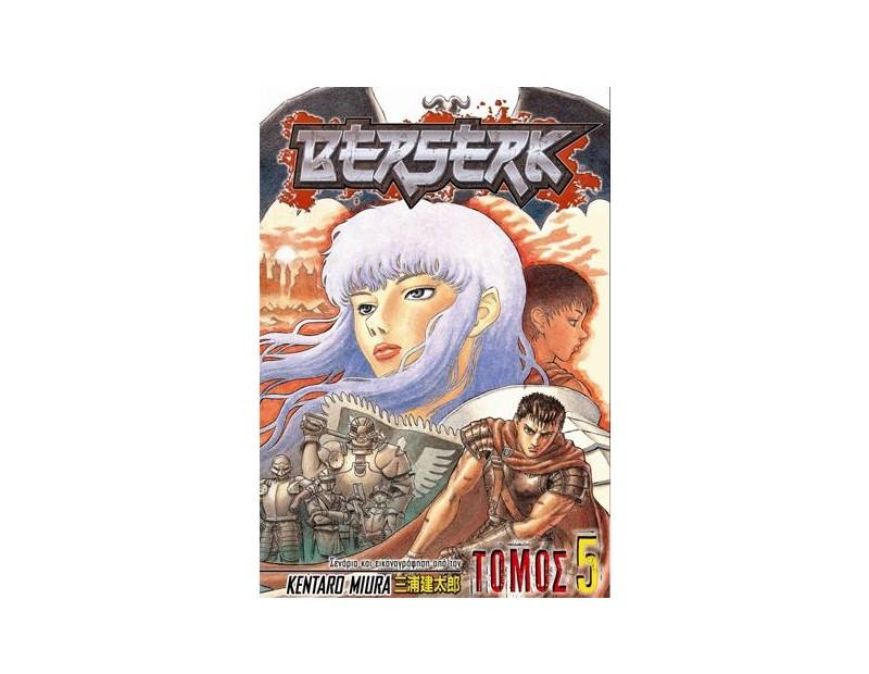 Manga Berserk Τόμος 05