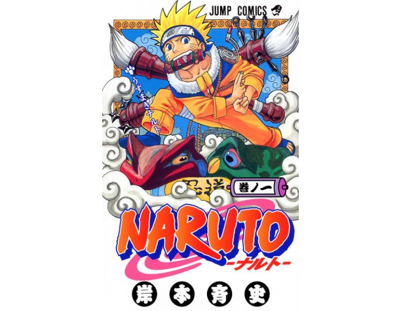 Manga Naruto Τόμος 01 (English)