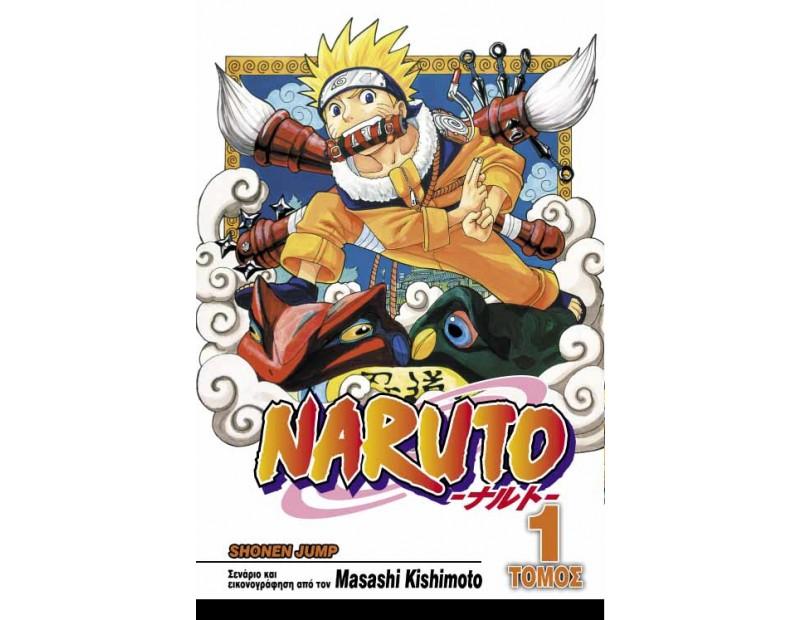 Manga Naruto Τόμος 01