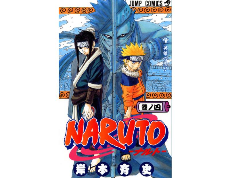 Manga Naruto Τόμος 04 (English)