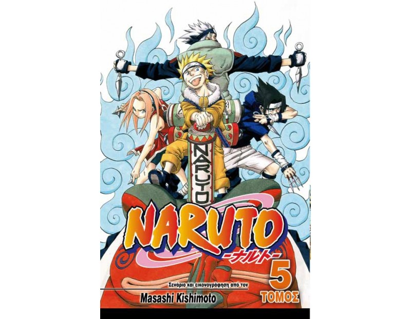Manga Naruto Τόμος 05