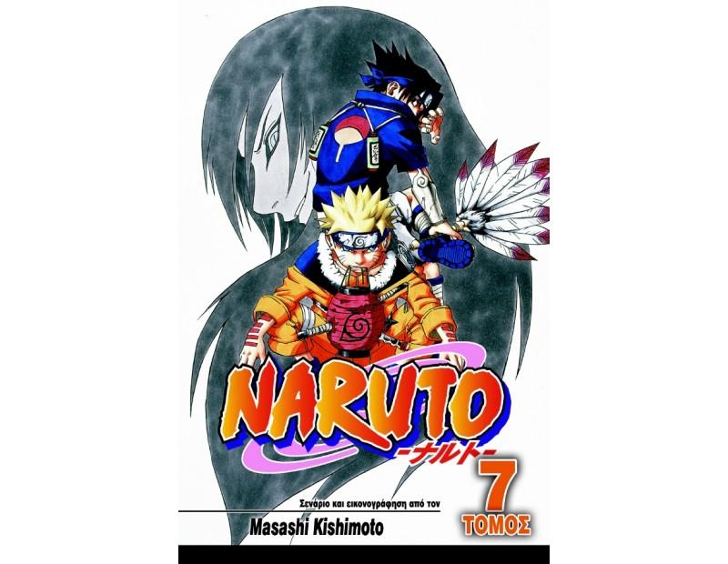 Manga Naruto Τόμος 07