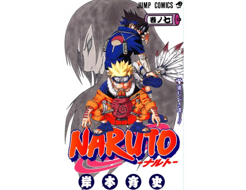 Manga Naruto Τόμος 07 (English)
