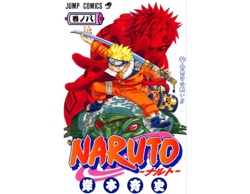 Manga Naruto Τόμος 08 (English)