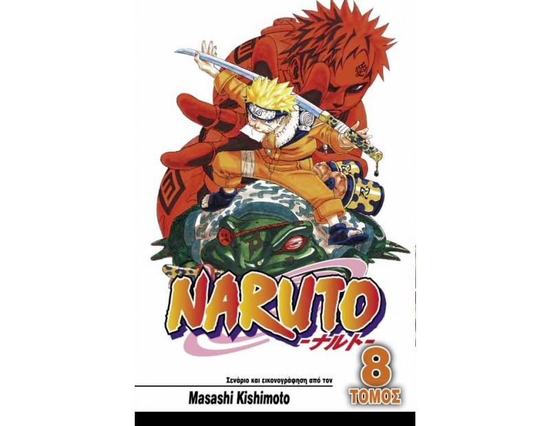 Manga Naruto Τόμος 08