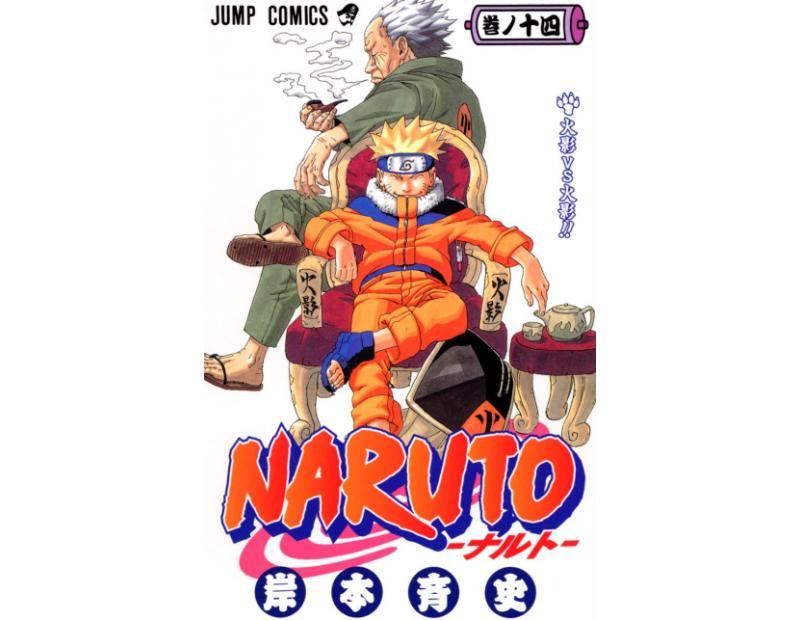 Manga Naruto Τόμος 14 (English)
