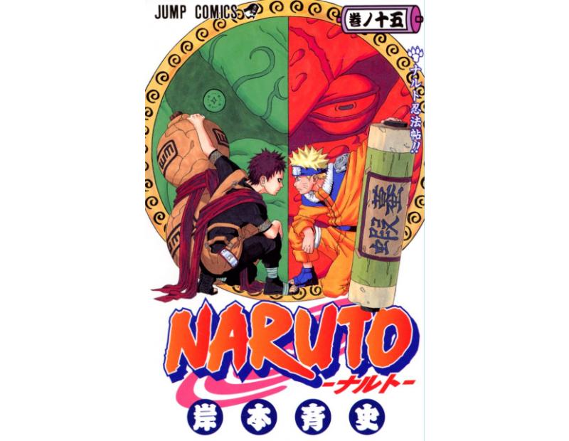 Manga Naruto Τόμος 15 (English)