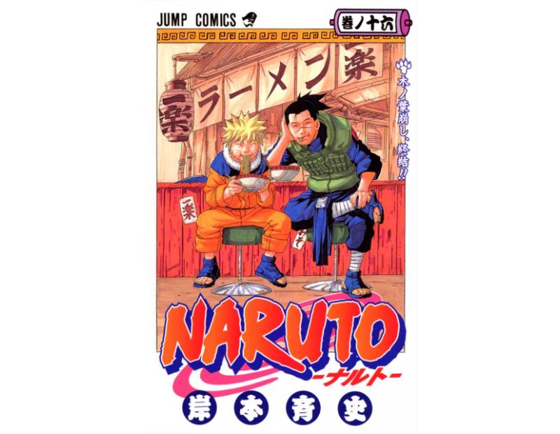 Manga Naruto Τόμος 16 (English)