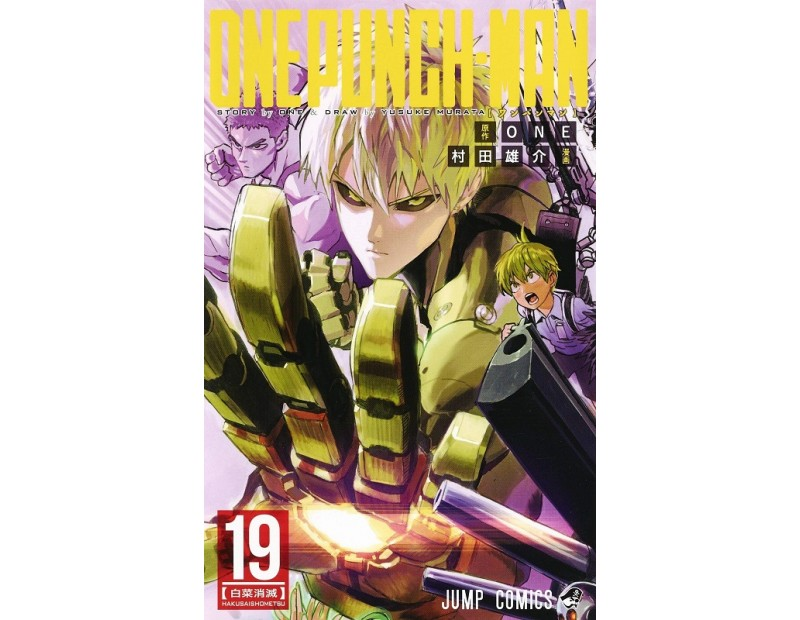 Manga One-Punch Man Τόμος 19 (English)