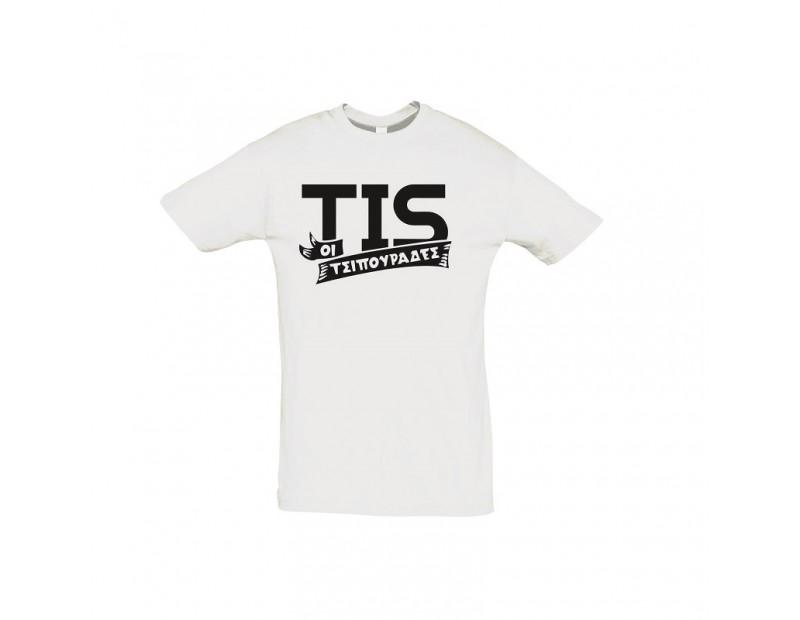 T-Shirt TIS Τσιπουράδες (Λευκό)
