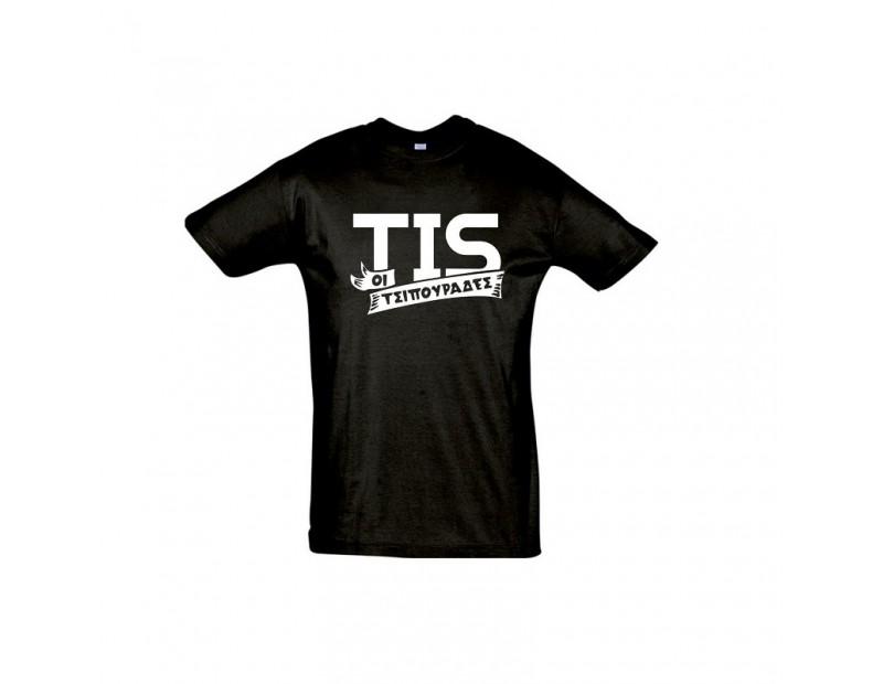 T-Shirt TIS Τσιπουράδες (Μαύρο)
