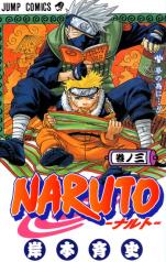 Manga Naruto Τόμος 03 (English)