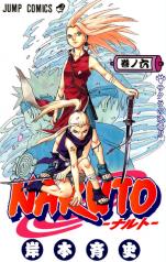Manga Naruto Τόμος 06 (English)