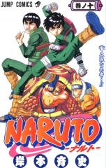 Manga Naruto Τόμος 10 (English)