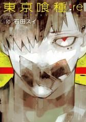 Manga Tokyo Ghoul:re Τόμος 10 (English)
