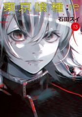 Manga Tokyo Ghoul:re Τόμος 13 (English)