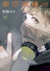 Manga Tokyo Ghoul:re Τόμος 14 (English)