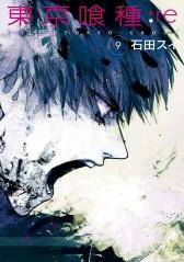 Manga Tokyo Ghoul:re Τόμος 9 (English)
