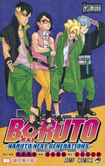 Manga Boruto Τόμος 11 (English)